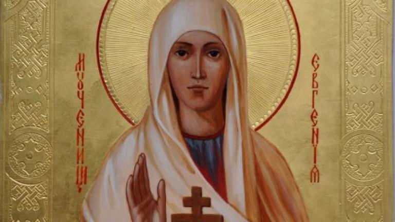 Днес почитаме Света Евгения