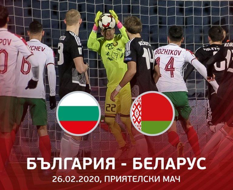 България ще играе контрола с Беларус