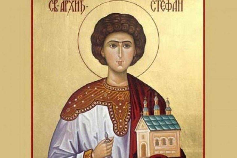 Стефановден е – почитаме първия мъченик на вярата