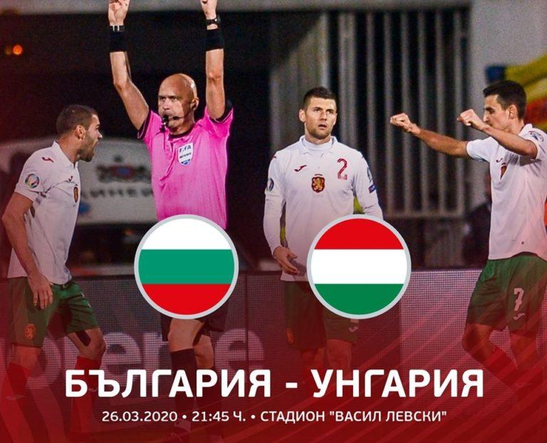 """УЕФА ще оборудва стадион """"Васил Левски"""" със системата VAR за баражите за Евро 2020"""