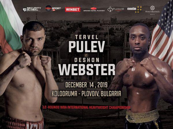 Тервел Пулев в очакване на звездната си вечер в Пловдив