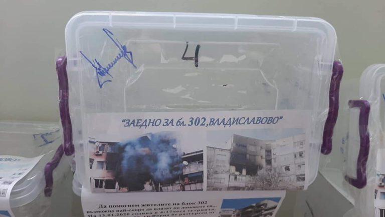 Ето къде ще поставят дарителски кутии за жителите на взривения вход