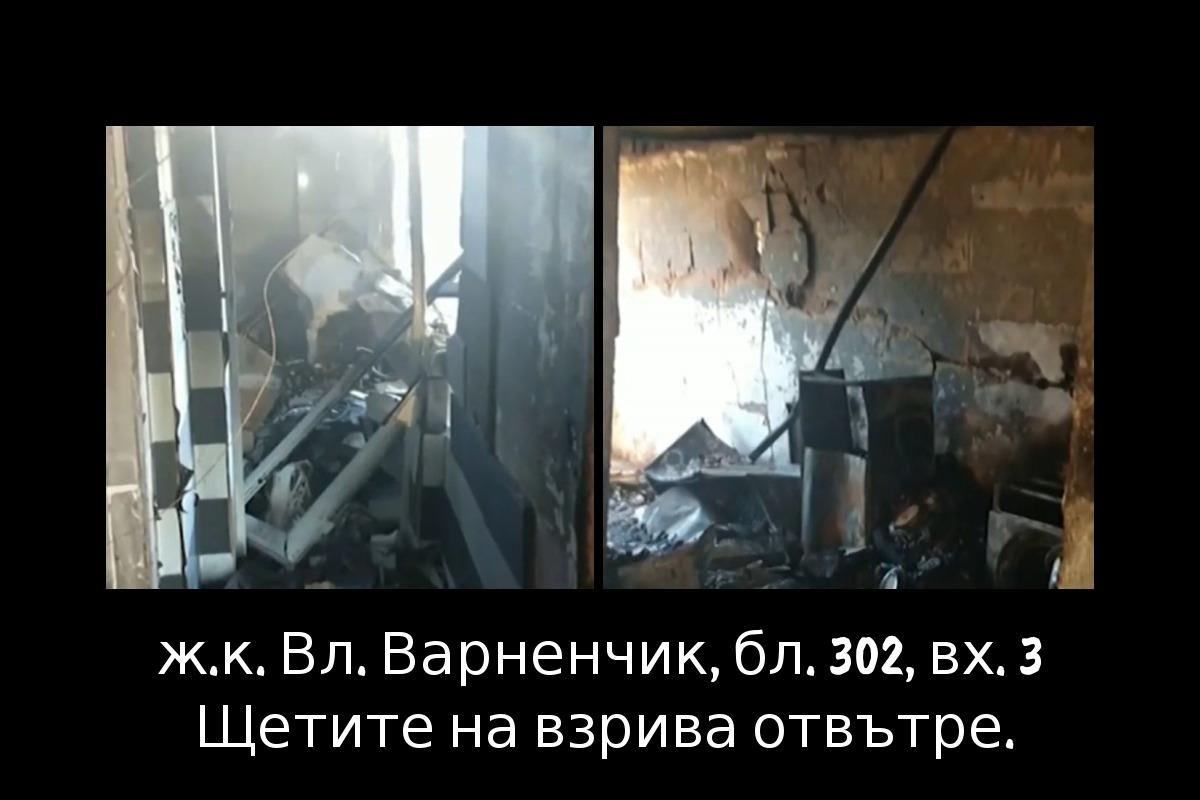"""Ето как изглежда отвътре взривеният вход във Владиславово! """"Coциaлнo пoдпoмaгaнe"""" oтпуcка еднократно по 375 лeвa"""
