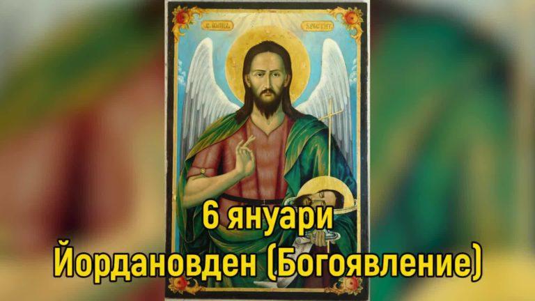 Днес е Богоявление, Йордановден! Честито на имениците!