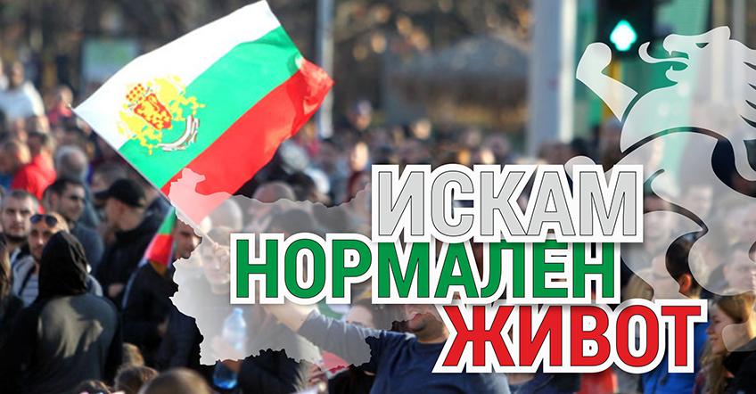 На българина му писна! Хиляди граждани се очакват пред Народното събрание в петък