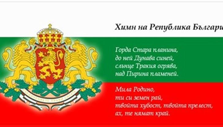 Скандално! Чужд изпълнител печели от българския химн в Youtube