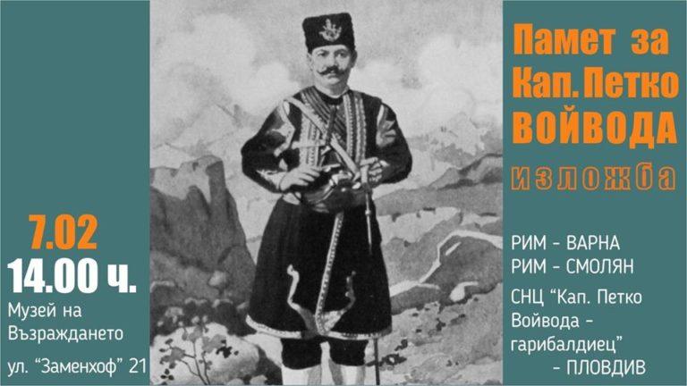 120 години от кончината на Капитан Петко войвода