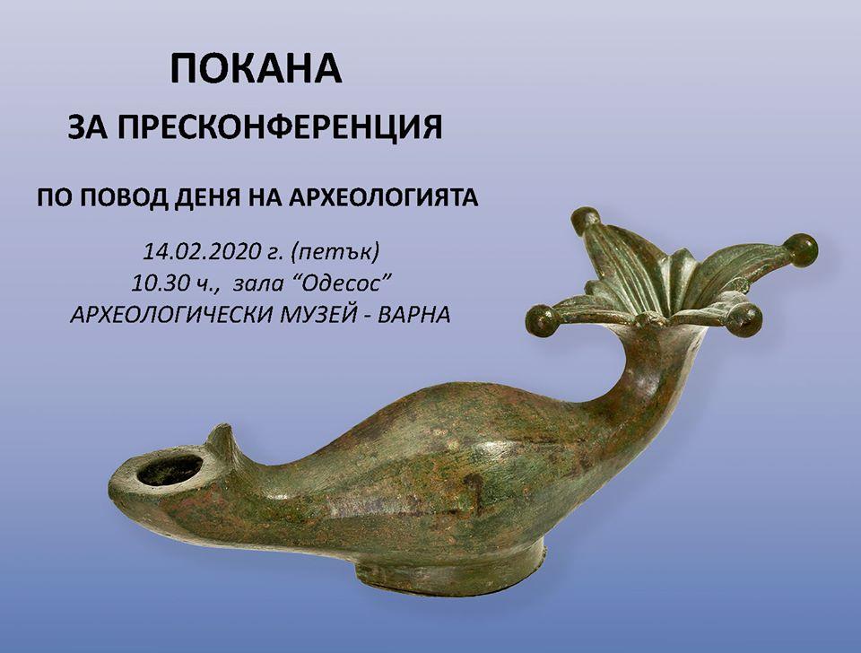 Варненските археолози отбелязват Деня на археологията на 14 февруари