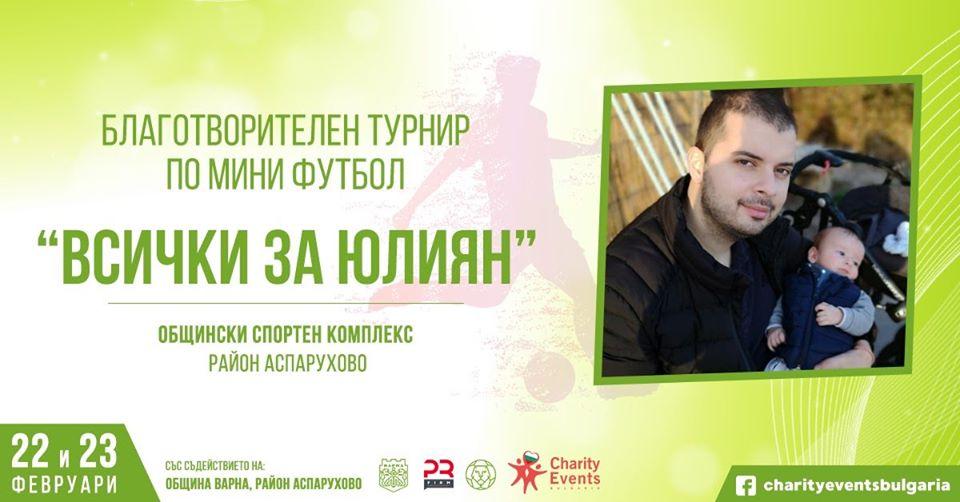"""Събраха над 4300 лева в първия ден от Благотворителния турнир """"Всички за Юлиян"""""""