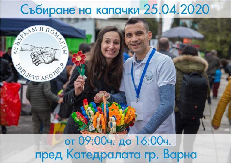 """""""Аз Вярвам и Помагам"""" ще събират капачки на 25-и април пред Катедралата"""