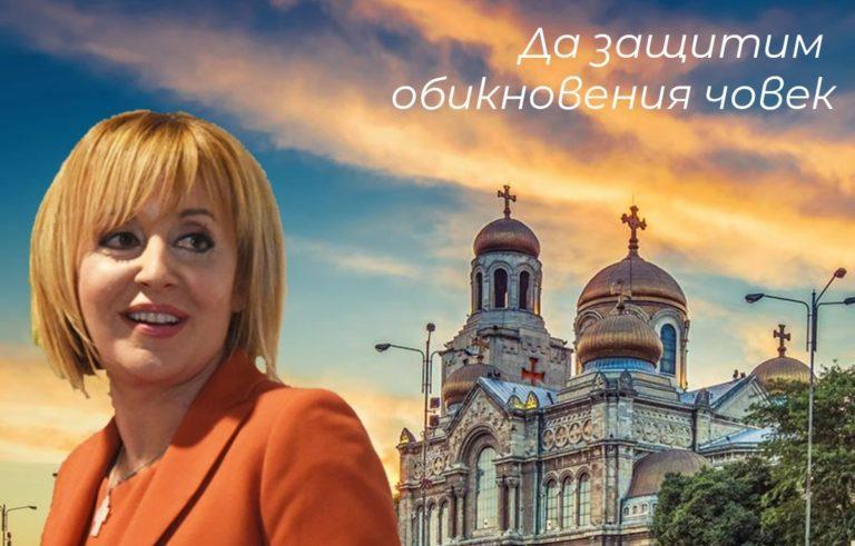 Мая Манолова пристига на среща с варненци в сряда