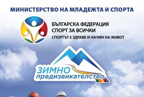 """Варна се включва в инициативата """"Зимно предизвикателство"""" 2020"""