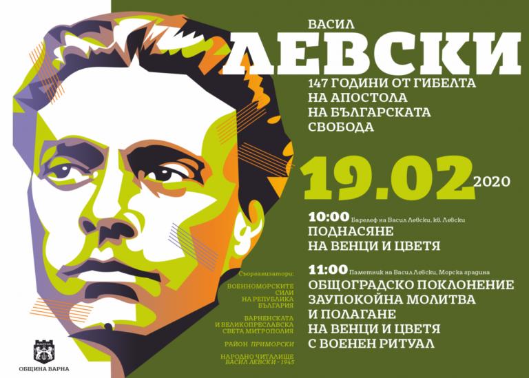 Как Варна ще отбележи 147 години от гибелта на Васил Левски
