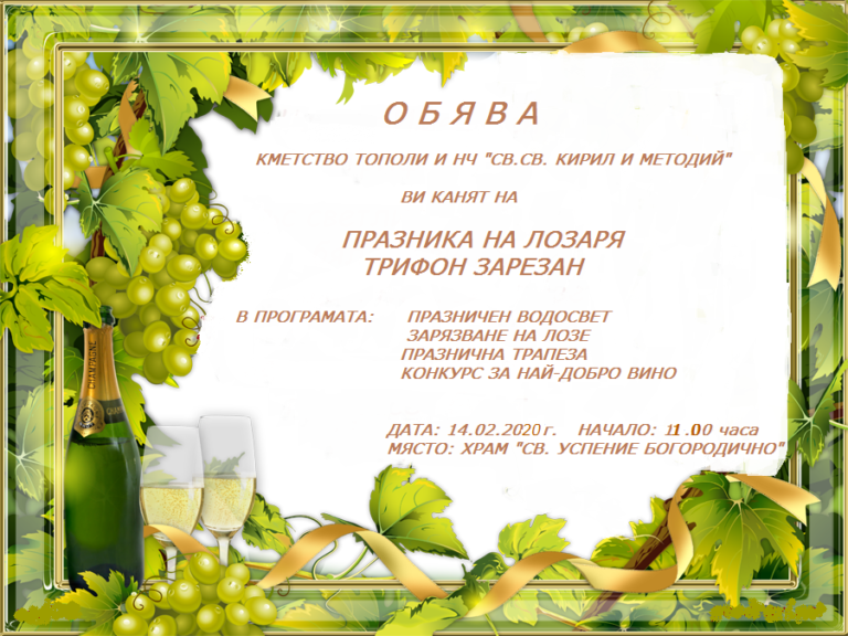 Кметство Тополи празнува Трифон Зарезан