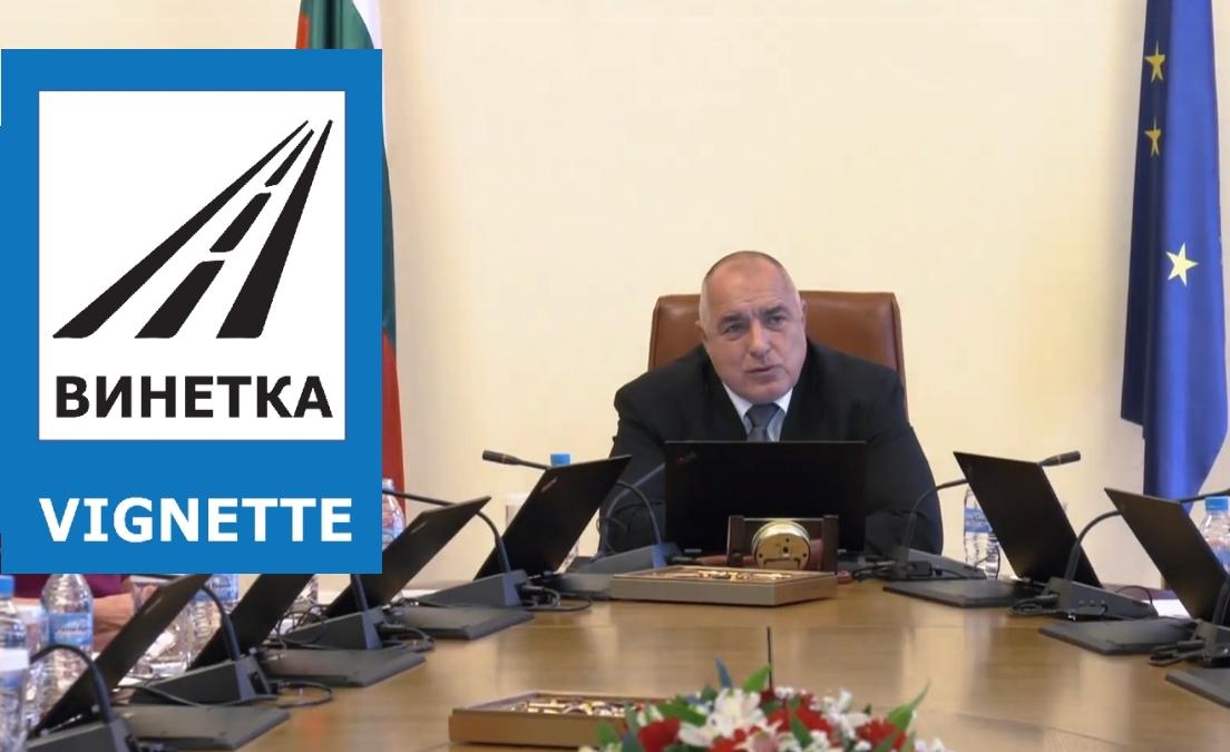 Бойко Борисов: За общо 155 км. пътни участъци около София и Варна няма да е необходима винетка