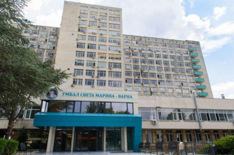 """УМБАЛ """"Св. Марина"""" обяви дарителска сметка"""