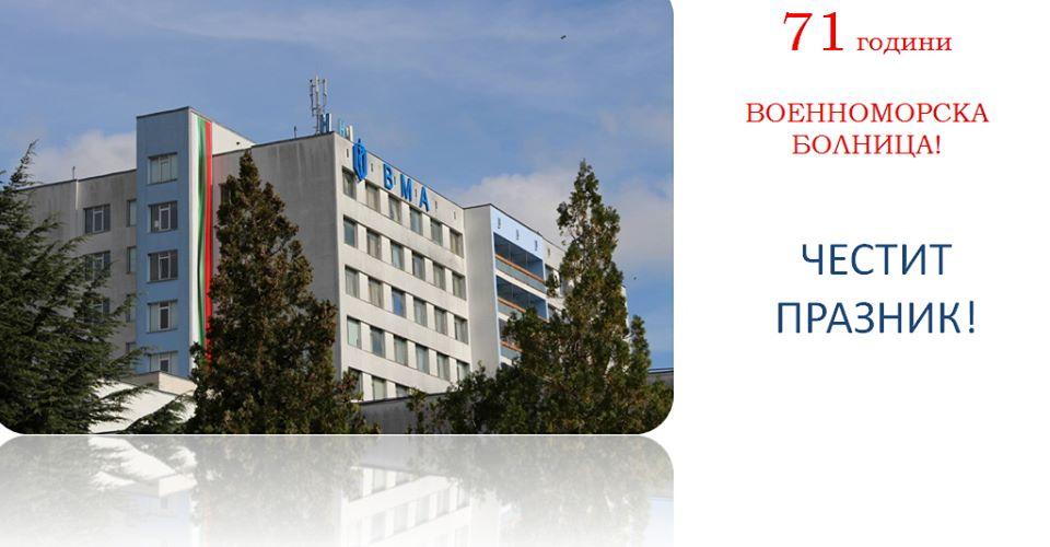 71 години Военноморска болница