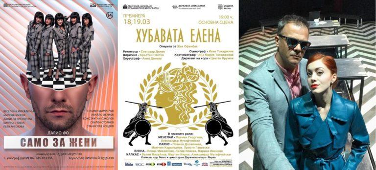 Варненският театър и Операта ще предават спектакли във фейсбук заради корона вируса