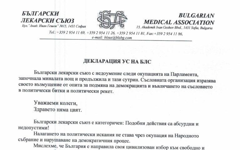 Български лекарски съюз: Подобни действия са абсурдни и недопустими