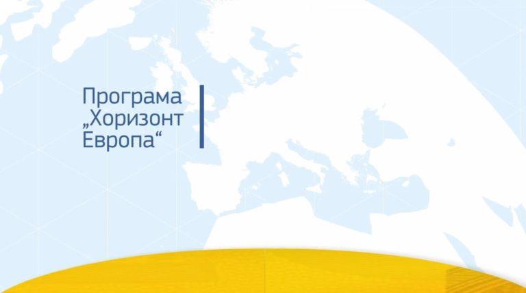 """Европейска """"Фабрика за еднорози"""" ще подкрепя иновативните идеи на учените и бизнеса"""