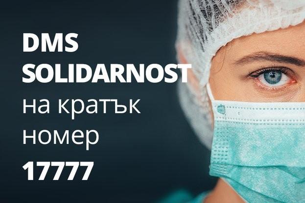 Министерството на здравеопазването започна кампания в подкрепа на медиците