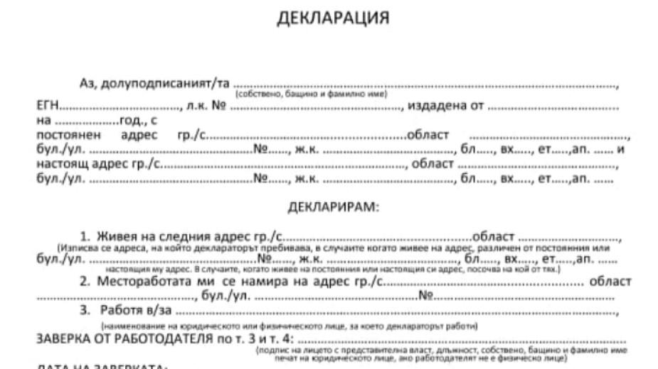 6 месеца пробация за двама души декларирали неверни обстоятелства с цел да напуснат Варна