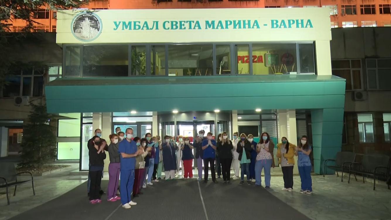 """Видео: Медиците от УМБАЛ """"Св. Марина"""" – Варна аплодираха хората, които останаха у дома"""
