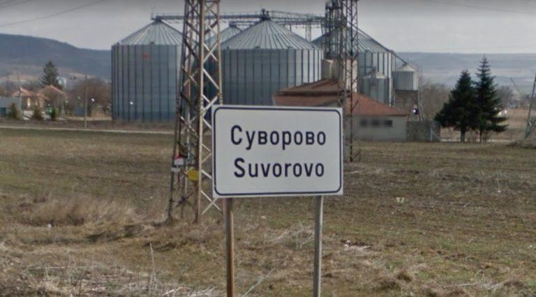 Честит празник, Суворово!