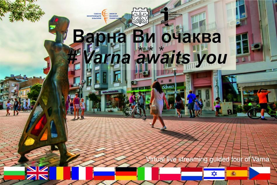 """Излъчват онлайн туристическите обиколки """"Варна Ви очаква"""""""