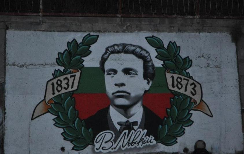 Отбелязваме 183 години от рождението на Васил Левски
