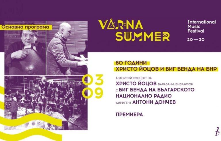 """Звездите на българския джаз идват за ММФ """"Варненско лято"""""""