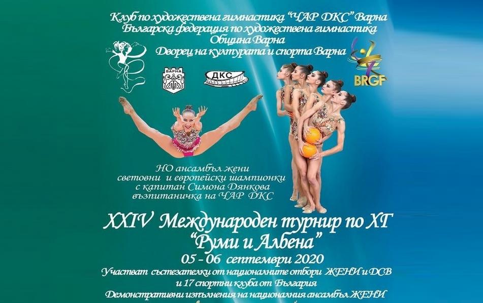 """Гимнастички от 17 клуба участват в Международния турнир """"Руми и Албена"""""""
