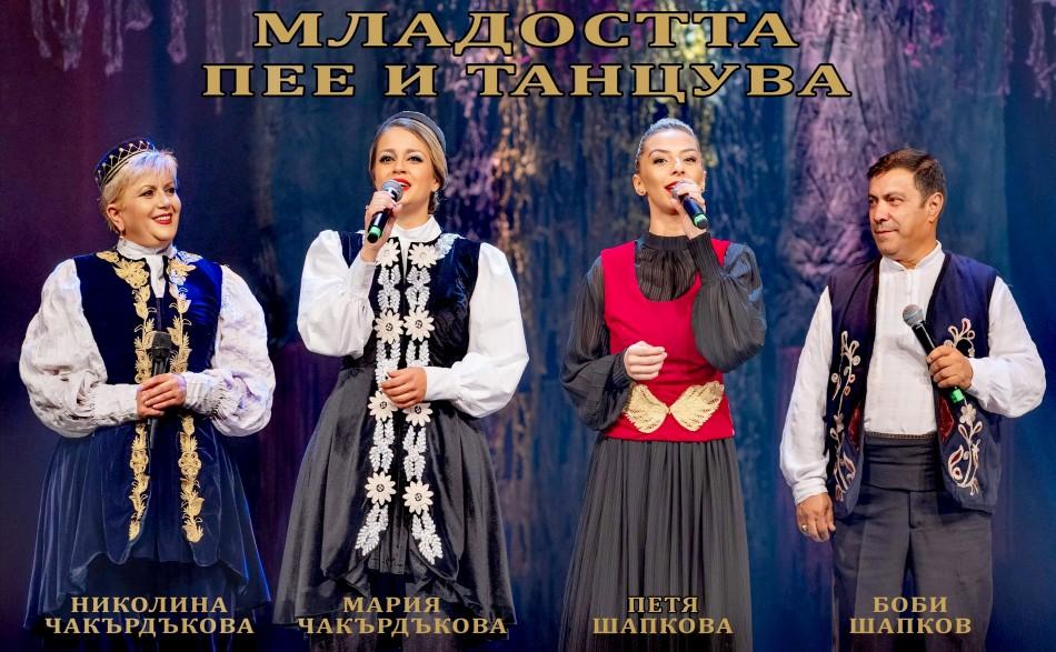 """Концерт-спектакъл с Николина Чакърдъкова за празника на район """"Младост"""""""
