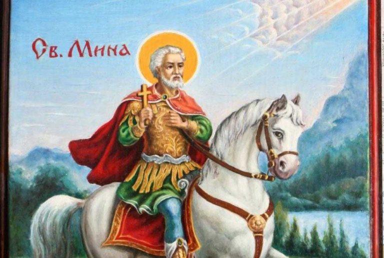 Почитаме Св. Мина – покровител на семейството