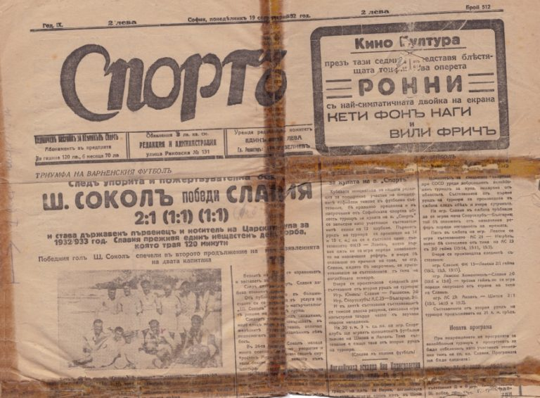 """Триумфът на варненския """"Шипченски сокол"""" през 1932 г."""