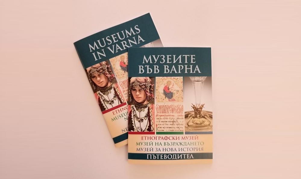 Пътеводител представя три от емблематичните музеи на Варна