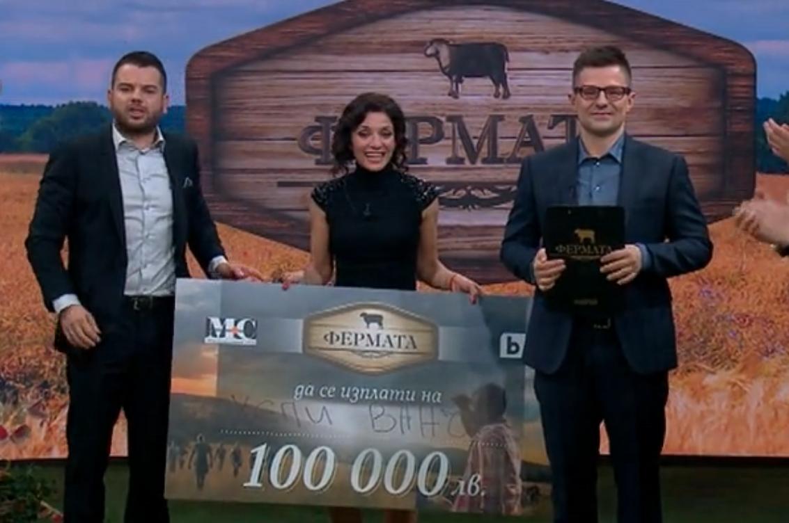 """Хепи Ванче спечели шестото издание на """"Фермата"""""""