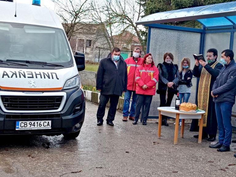 Спешната помощ във Вълчи дол получи чисто нова оборудвана линейка