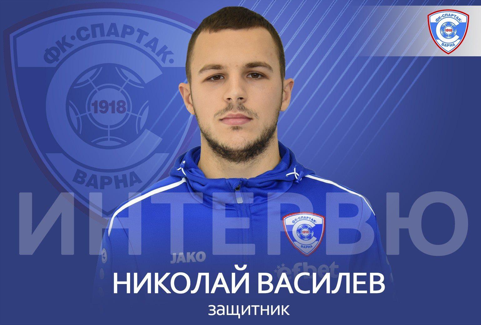 Николай Василев: Горд съм, че ще играя в родния си отбор и ще защитавам името му
