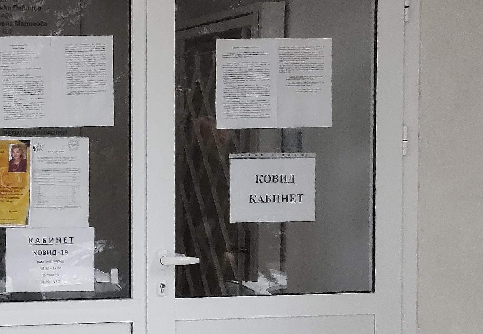 100 души са прегледани в ковид кабинетите през изминалата седмица