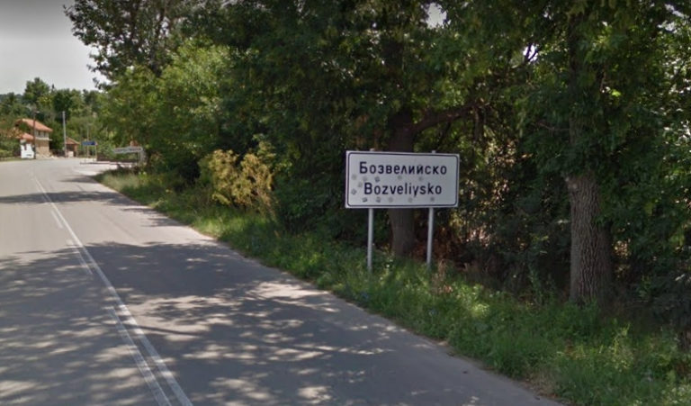Трима мъже от с. Бозвелийско са предадени на съд за хулиганство спрямо малолетно момче
