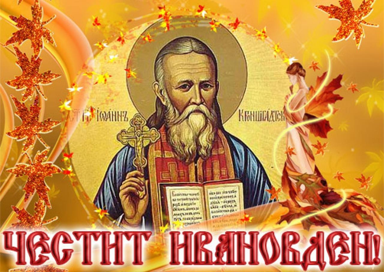Празнуваме Ивановден! Честито на имениците!