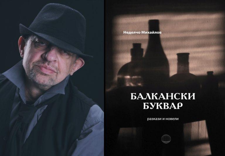 Дебютната книга на Неделчо Михайлов с нов тираж