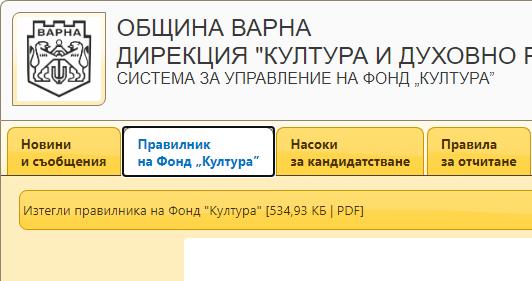 """Фонд """"Култура"""" ще подкрепя и проекти за културен туризъм"""