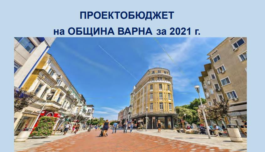 Публично обсъждане на проектобюджета на Варна за 2021 година ще се проведе на 26-ти януари