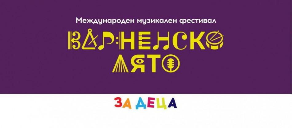 """Представят класическа музика във """"Варненско лято за деца"""""""