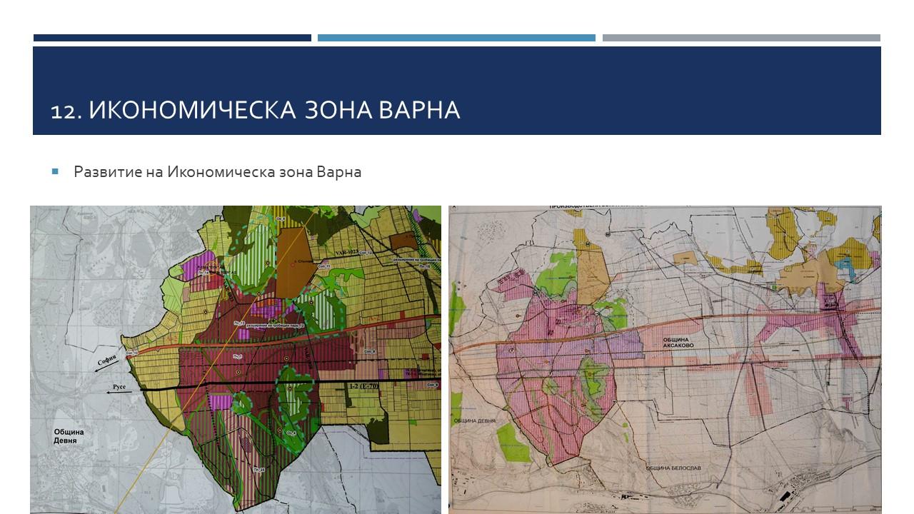 Над 3 млн. лева задели Варна за проектиране на новата икономическа зона