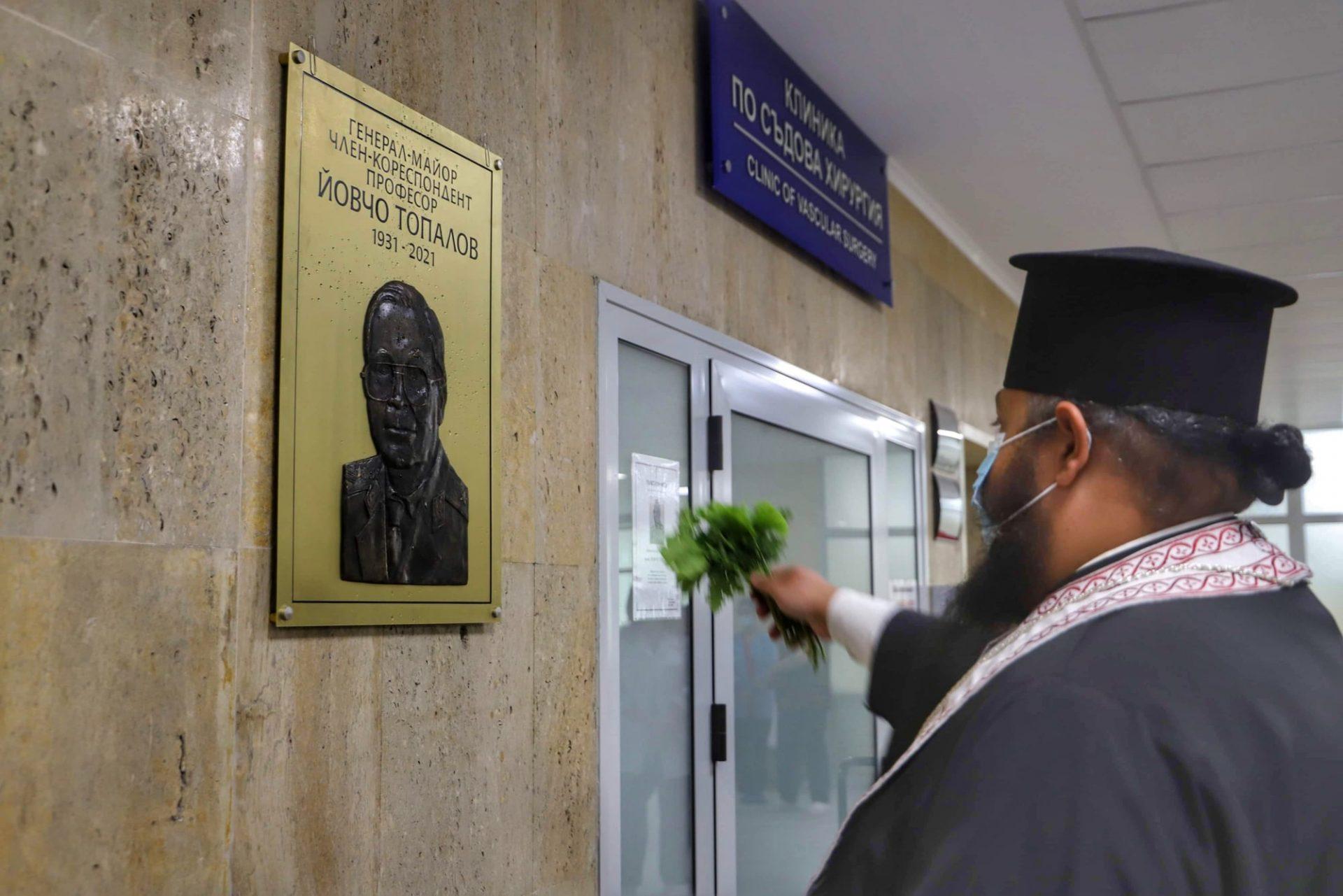 Барелеф в памет на проф. Йовчо Топалов бе осветен във ВМА