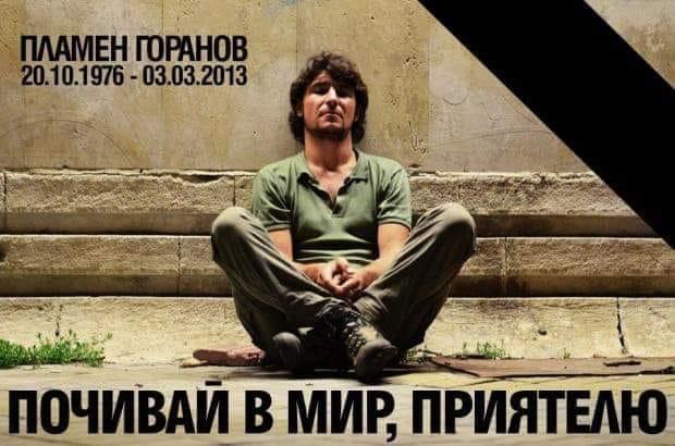 8 години от самозапалването на Пламен Горанов