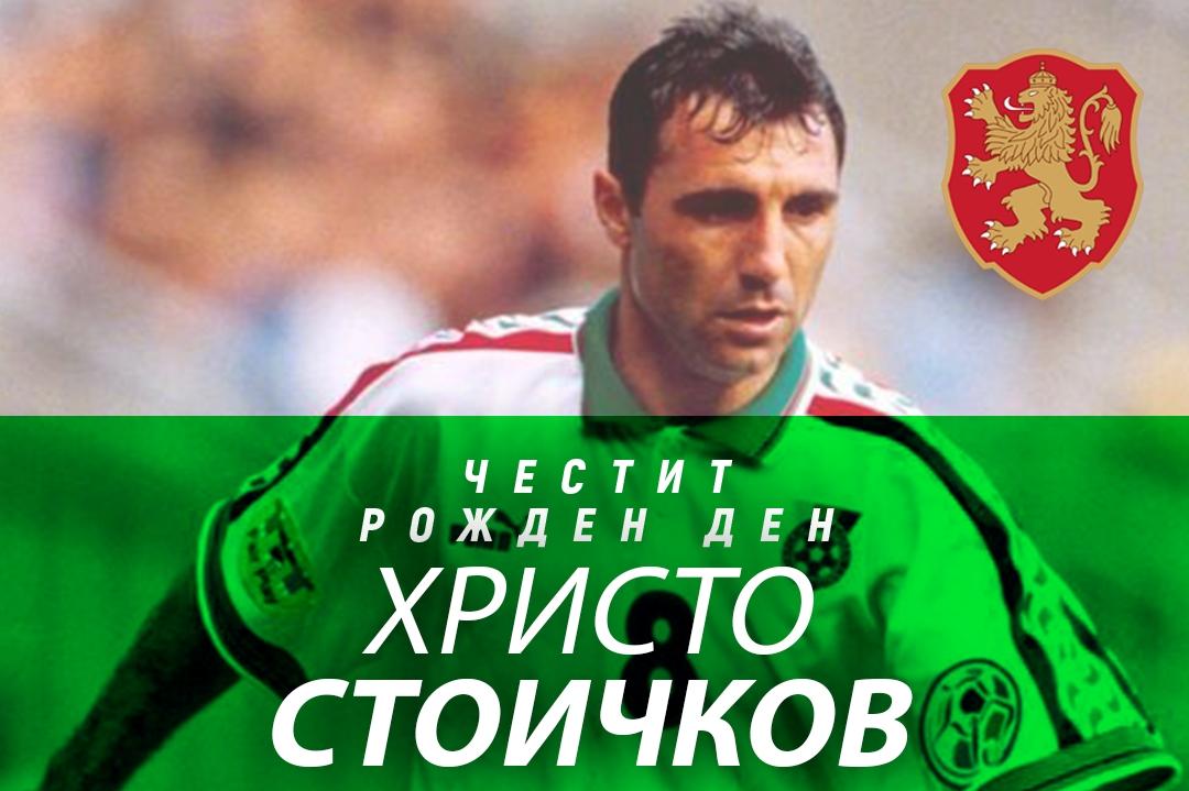Христо Стоичков на 55 г. Честит рожден ден!